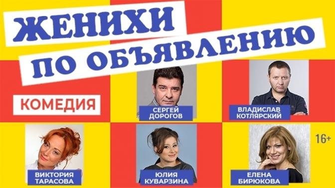 Билет наспектакль «Женихи пообъявлению» насцене «Театра комедии» соскидкой50%