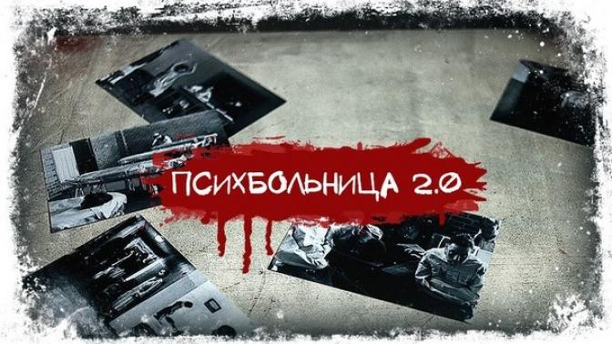 Участие вквесте «Психбольница2.0» отквест-комнаты Hellraiser