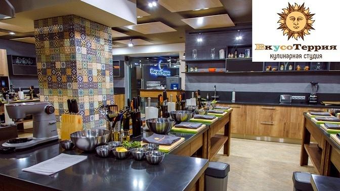 Посещение кулинарного мастер-класса откулинарной студии «ВкусоТеррия»