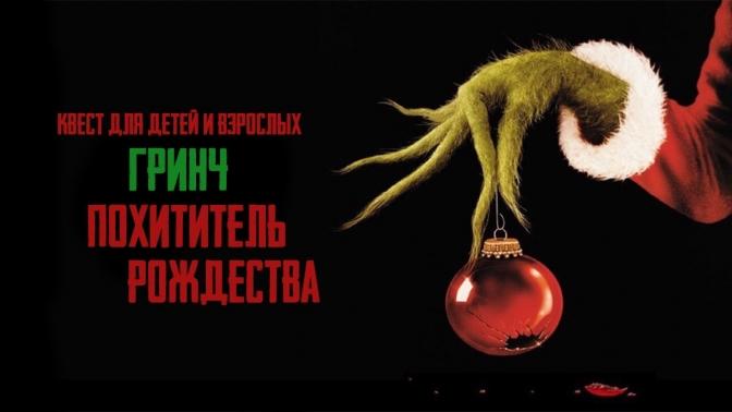 Участие вквесте «Гринч— похититель Рождества» сактерами отстудии «Запретная зона»