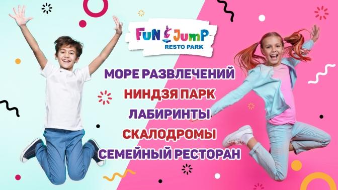 Целый день развлечений всемейном парке активного отдыха Fun Jump вТРК «Континент»