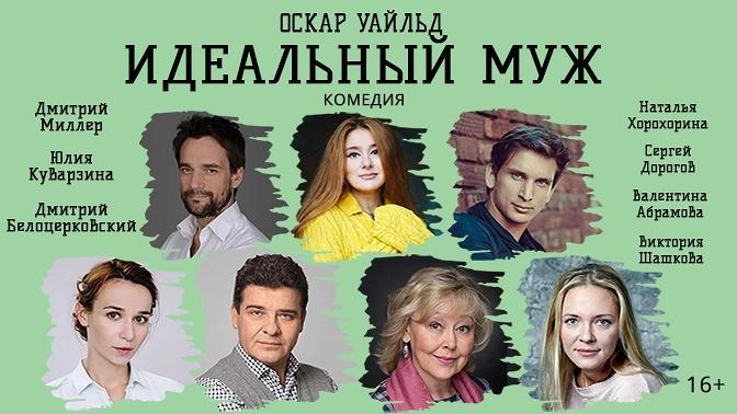 Билет накомедию «Идеальный муж» в«Театре комедии» или «Театриуме наСерпуховке» соскидкой50%