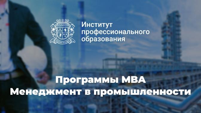 Программа MBA или MBA Mini понаправлению «Менеджмент впромышленности» вИнституте профессионального образования