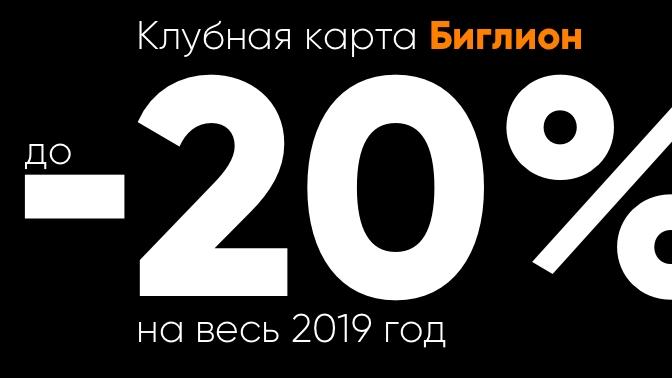 d2e4f9121 Дополнительные скидки до 20% на купоны Biglion! Успей купить до 31.12.2018!