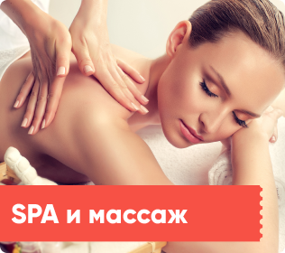 SPA и массаж