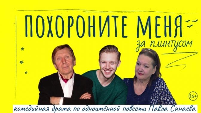 Билет накомедийную драму «Похороните меня заплинтусом» в«Центре Высоцкого наТаганке» или «Театре комедии» соскидкой50%