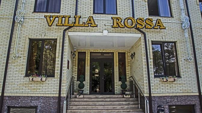 Отдых вРостове-на-Дону сзавтраками вотеле «Вилла Росса»