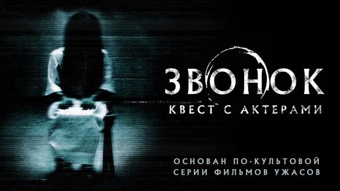 Участие встрашном квесте сактерами «Звонок» откомпании Horror Show