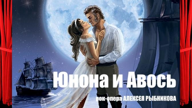 Билет нарок-оперу «Юнона иАвось» в«Театриуме наСерпуховке» или «Мюзик-Холле» соскидкой50%