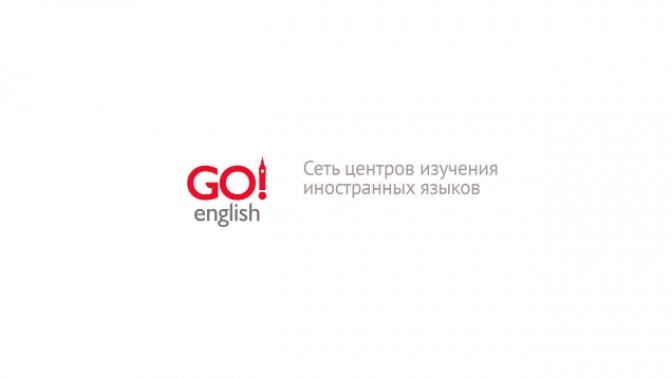 Изучение английского языка вцентре изучения иностранных языков Go! English