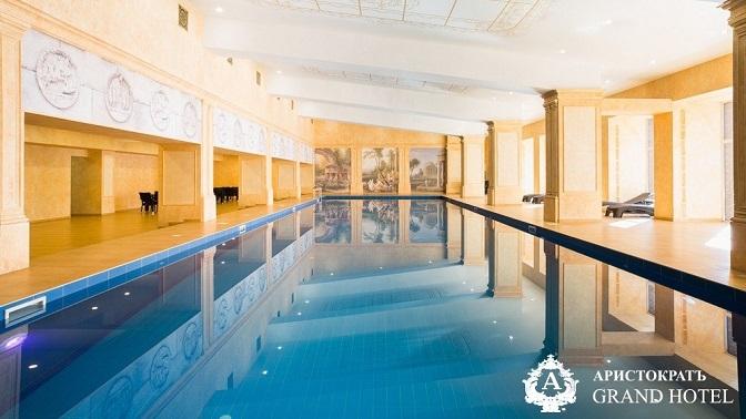 Отдых посистеме «все включено» стрехразовым питанием, посещением бассейна итренажерного зала вотеле Grand Hotel &Spa Aristokrat