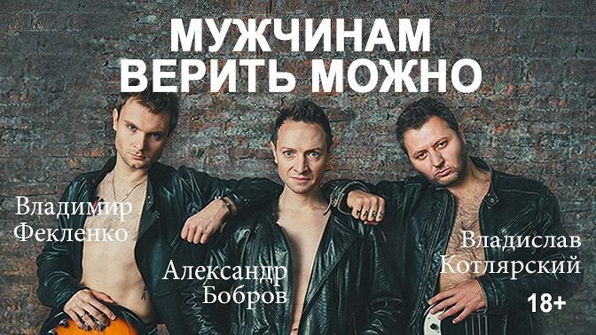Билет накомедию «Мужчинам верить можно» в«Театриуме наСерпуховке» или «Театре комедии» соскидкой50%