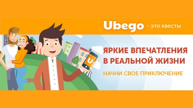 Участие вуличном квесте «Многоликий Екатеринбург» откомпании Ubego (730руб. вместо 1490руб.)