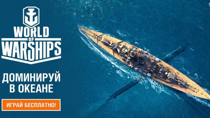 Премиум-подписка на 2 недели, крейсер Diana Lima и 1000 дублонов от онлайн-игры World of Warships