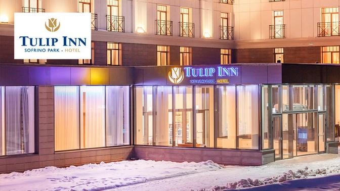 Отдых посистеме «все включено» вномере категории супериор спосещением бассейна, сауны итренажерного зала, развлекательной программой вотеле Tulip Inn Sofrino Park Hotel