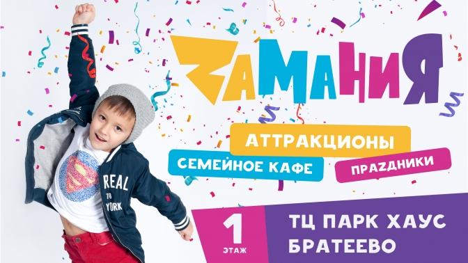 Целый день развлечений всемейном парке развлечений «Zамания» вТЦ«Парк Хаус Братеево»