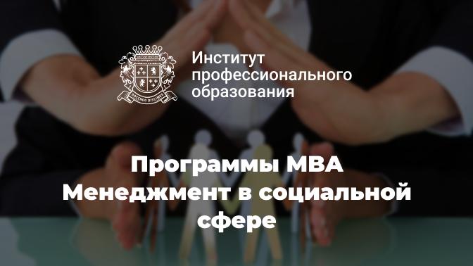 Программы MBA иMBA Mini понаправлению «Менеджмент всоциальной сфере» вИнституте профессионального образования