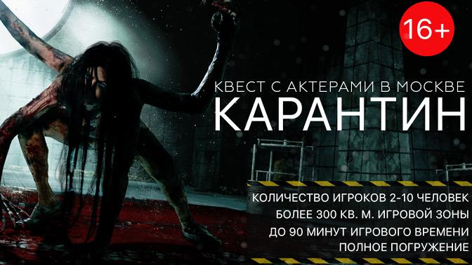 Участие впугающем квесте сактерами «Карантин» встудии Horror Show