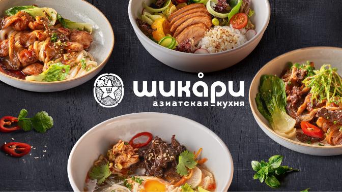 Всё меню кухни всети ресторанов азиатской кухни «Шикари» соскидкой50%