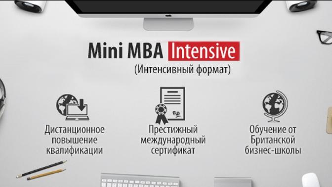 Полный курс дистанционной программы Mini MBA Intensive откомпании MMU Business School
