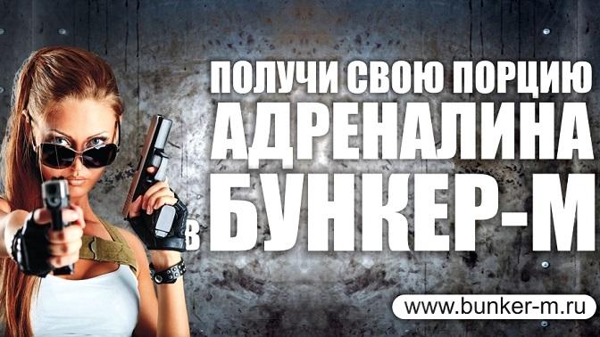 15, 30или 50выстрелов изогнестрельного оружия спрохождением курса побезопасному обращению соружием «Рекрут» настрелковом объекте «Бункер-М»