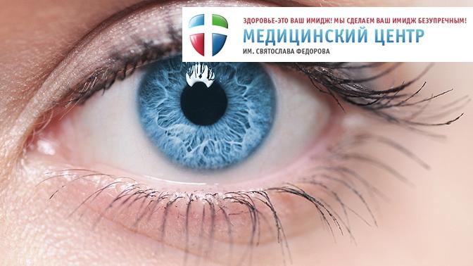 Лазерная коррекция зрения игоспитальный комплекс анализов для проведения операции вмногопрофильном медицинском центреим. Святослава Федорова (39336руб. вместо 89400руб.)