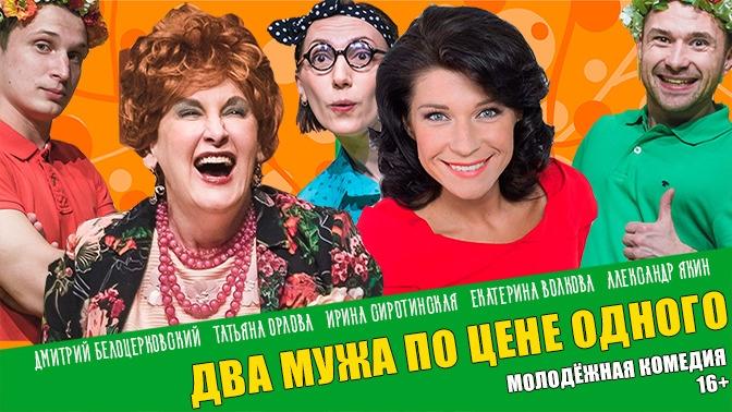 Билет накомедию «Два мужа поцене одного» в«Театриуме наСерпуховке», Театре комедии или ДК им.Зуева соскидкой50%