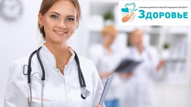 Прием врача-терапевта скомплексной диагностикой вклинико-диагностическом медицинском центре «Здоровье» (877руб. вместо 6270руб.)