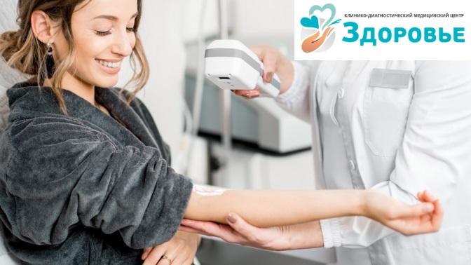 Сеансы внутривенного лазерного очищения крови вклинико-диагностическом медицинском центре «Здоровье»