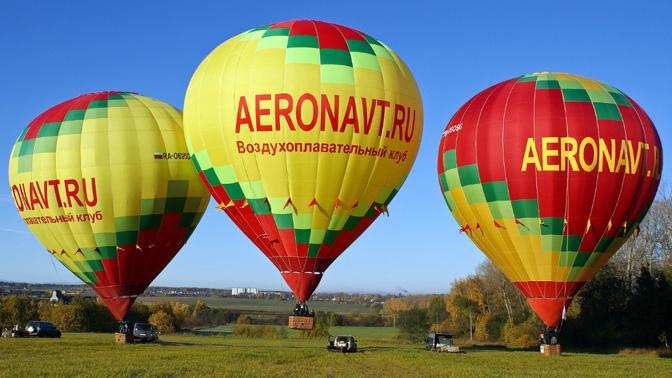 Полет навоздушном шаре странсфером изМосквы иобратно, игристым напитком, конфетами иобрядом посвящения ввоздухоплаватели отклуба «Аэронавт»
