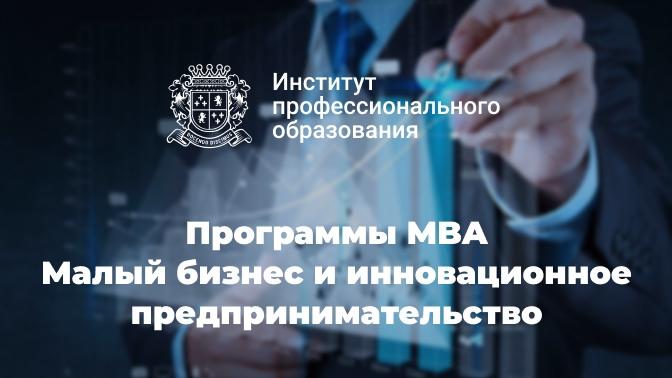 Программа MBA или MBA Mini понаправлению «Малый бизнес иинновационное предпринимательство» вИнституте профессионального образования