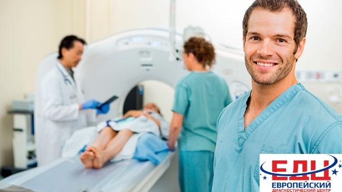 Магнитно-резонансная томография органов в«Европейском диагностическом центре МРТ»