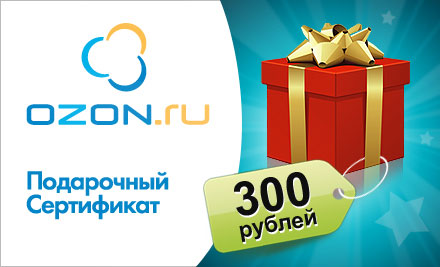 Скидка 50% на любую покупку в интернет-магазине OZON.ru (заплатите 150 руб.  вместо 300 руб.) 6d4f51422d7