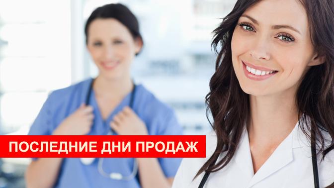 Смотреть врач и девушка писанина