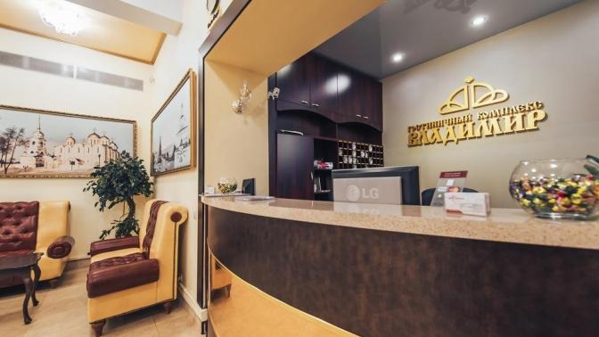 Отель «Владимир»