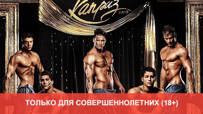 Москва стриптиз клуб каприз клубы зебра в москве адреса