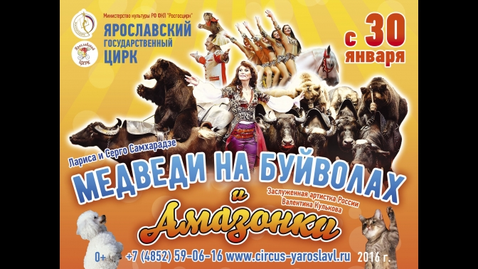 После того как w человек купили по два билета в цирк театр островского кострома афиша на сентябрь 2017
