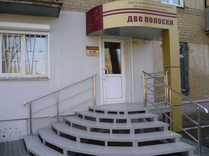 Реабилитационный центр ижевск репина