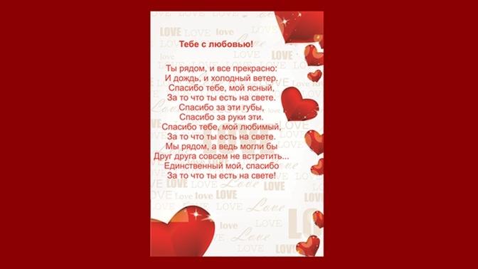 письмо любимому с праздником любви правильно