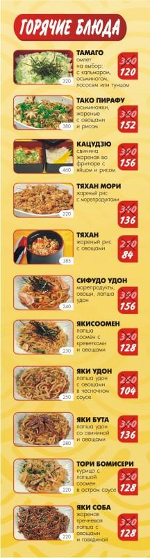 Биглион купоны еда