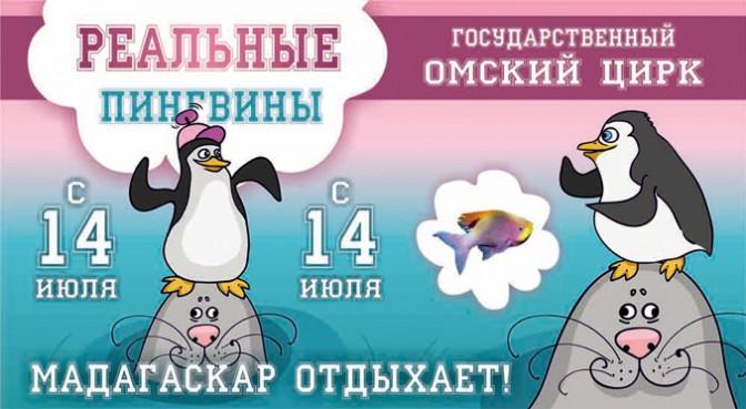 Купить билет в цирк омск со скидкой афиша театр кукол орел афиша
