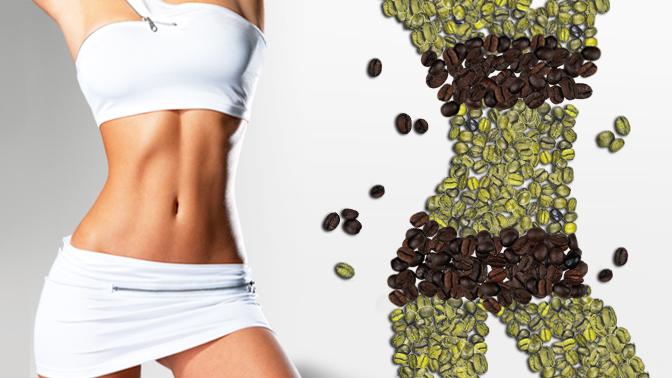 Как похудели с зеленым кофе