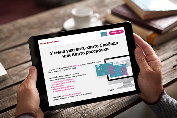 Партнеры хоум кредит по карте свобода пермь
